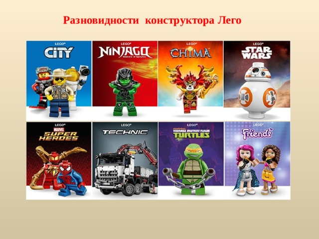 Разновидности  конструктора Лего