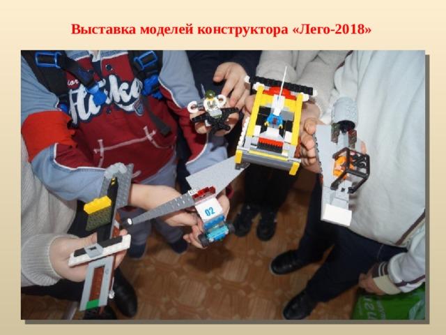 Выставка моделей конструктора «Лего-2018»