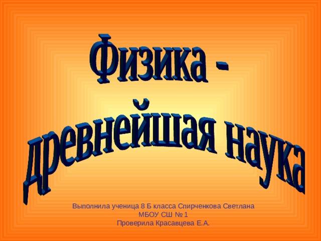 Выполнила ученица 8 Б класса Спирченкова Светлана  МБОУ СШ № 1  Проверила Красавцева Е.А.