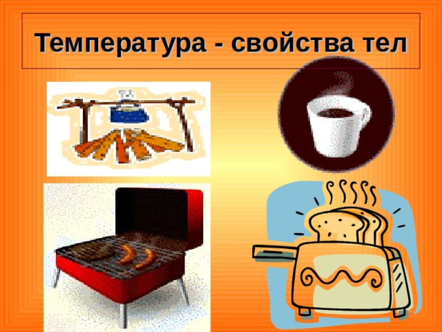 Температура - свойства тел