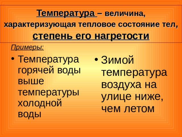 Температура – величина,  характеризующая тепловое состояние тел ,  степень его нагретости  Примеры: