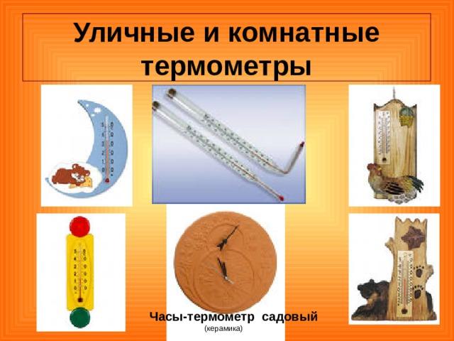Уличные и комнатные  термометры Ч асы-термометр  садовый  (керамика)