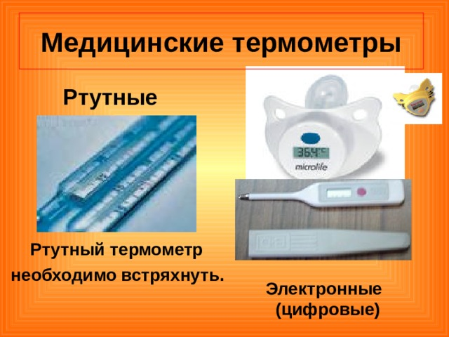 Медицинские термометры Ртутные  Ртутный термометр  необходимо встряхнуть.  Электронные  (цифровые)