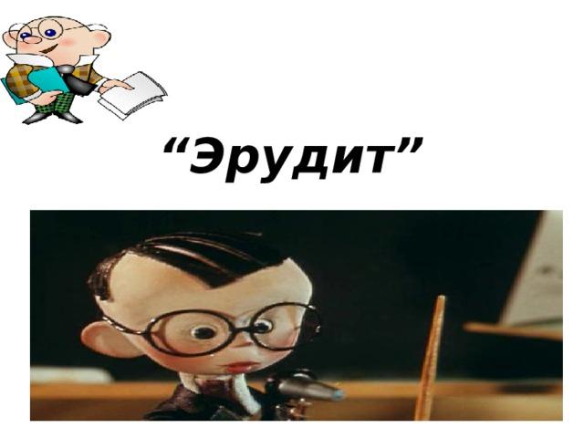 """ Эрудит"""