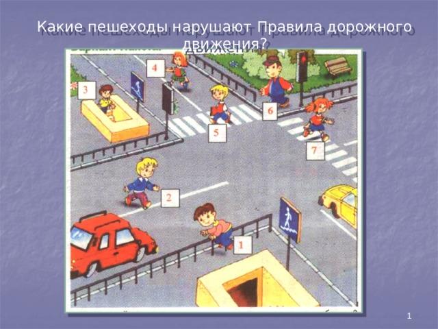 Какие пешеходы нарушают Правила дорожного движения? 1