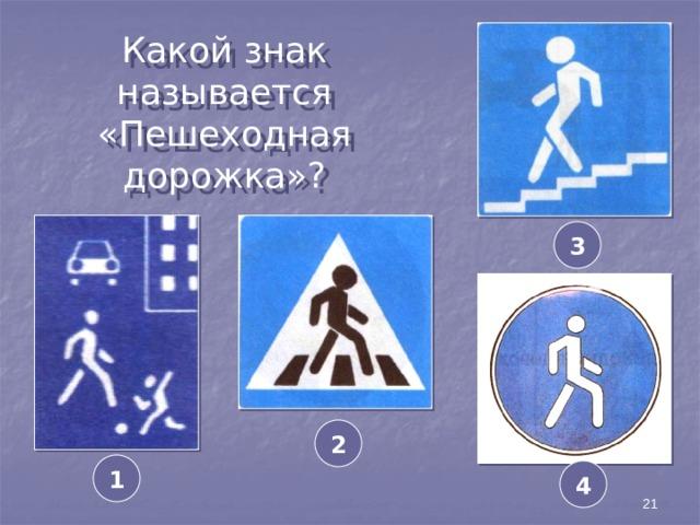 Какой знак называется «Пешеходная дорожка»? 3 2 1 4 21