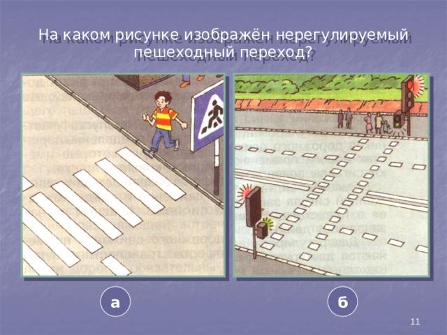 На каком рисунке изображён нерегулируемый пешеходный переход? а б 11
