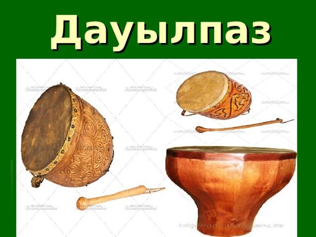 Дауылпаз