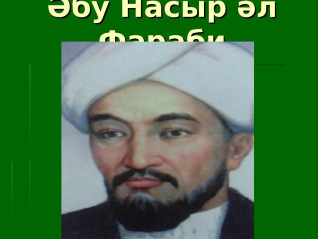 Әбу Насыр әл Фараби