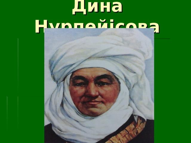 Дина Нұрпейісова