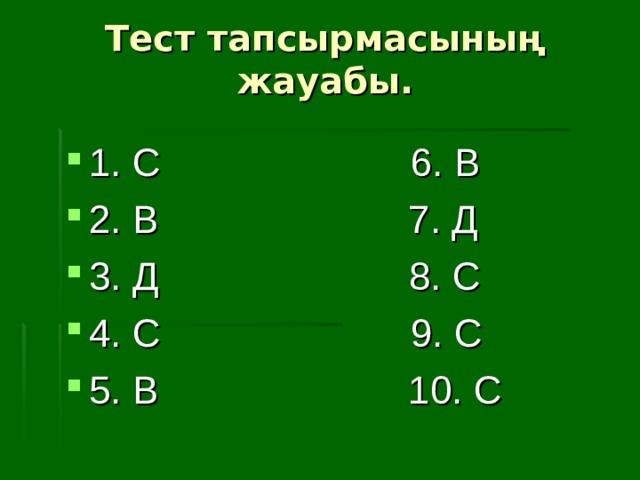 Тест тапсырмасының жауабы.