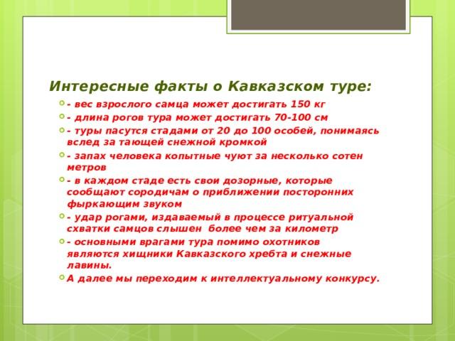 Интересные факты о Кавказском туре: