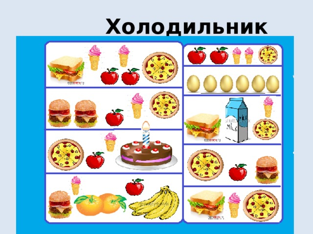 Холодильник Чаклза