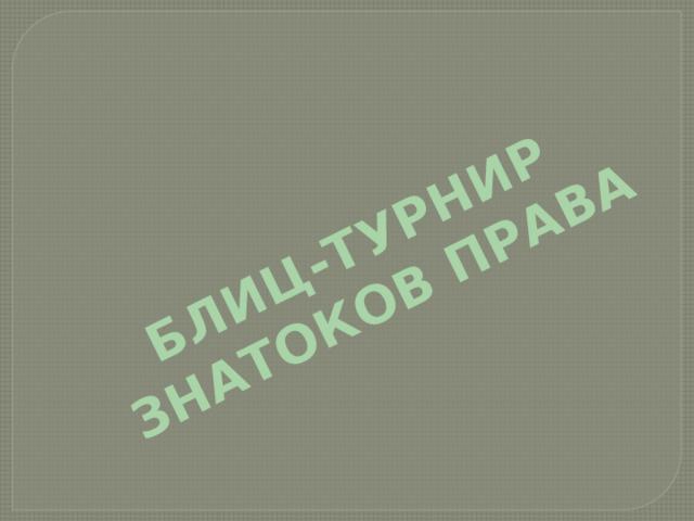 БЛИЦ-ТУРНИР ЗНАТОКОВ ПРАВА