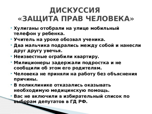 ДИСКУССИЯ  «ЗАЩИТА ПРАВ ЧЕЛОВЕКА»