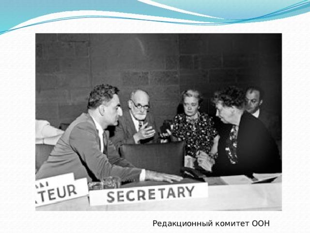 Редакционный комитет ООН