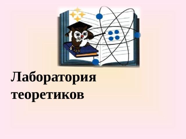 Лаборатория теоретиков