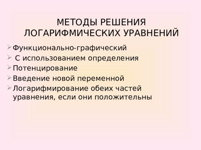 МЕТОДЫ РЕШЕНИЯ ЛОГАРИФМИЧЕСКИХ УРАВНЕНИЙ