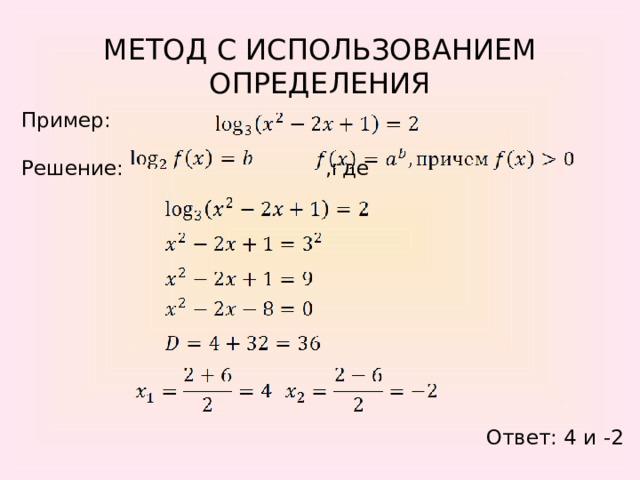 МЕТОД С ИСПОЛЬЗОВАНИЕМ ОПРЕДЕЛЕНИЯ Пример: Решение: ,где Ответ: 4 и -2