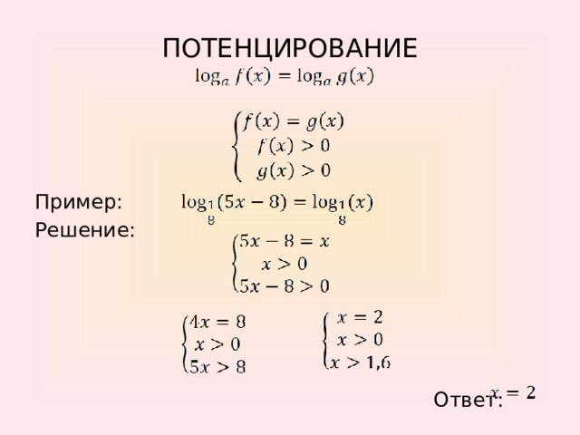 ПОТЕНЦИРОВАНИЕ Пример: Решение:  Ответ: