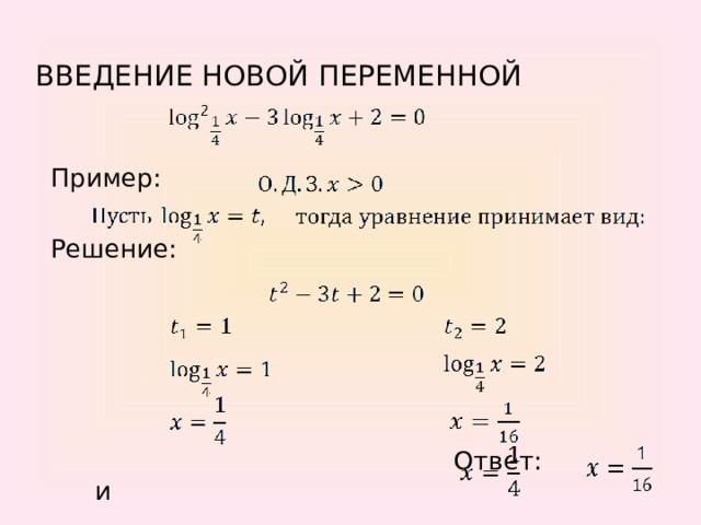 ВВЕДЕНИЕ НОВОЙ ПЕРЕМЕННОЙ Пример: Решение:  Ответ: и