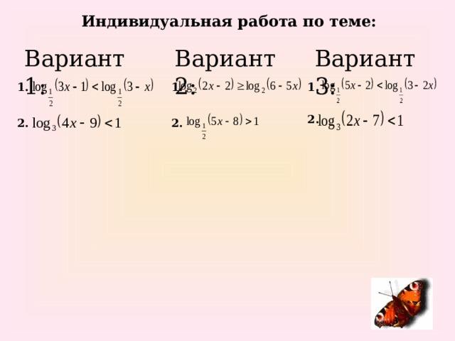 Индивидуальная работа по теме: Вариант 1: Вариант 2: Вариант 3: 1. 1. 1. 2. 2. 2.