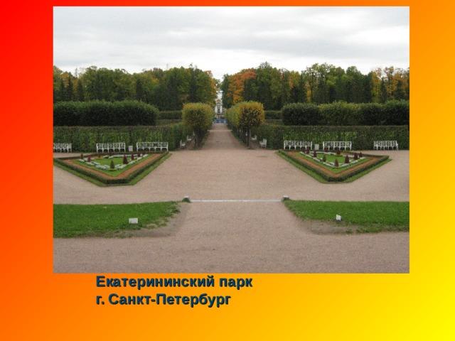 Екатерининский парк  г. Санкт-Петербург