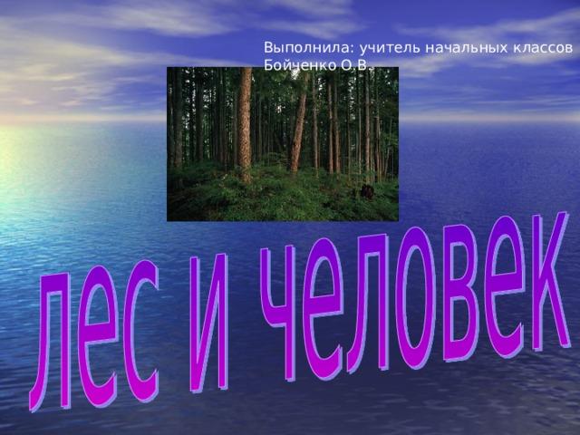 Выполнила: учитель начальных классов Бойченко О.В.