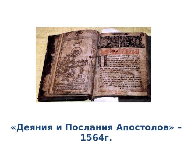 «Деяния и Послания Апостолов» – 1564г.