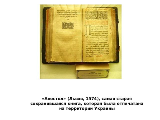 «Апостол» (Львов, 1574), самая старая сохранившаяся книга, которая была отпечатана на территории Украины
