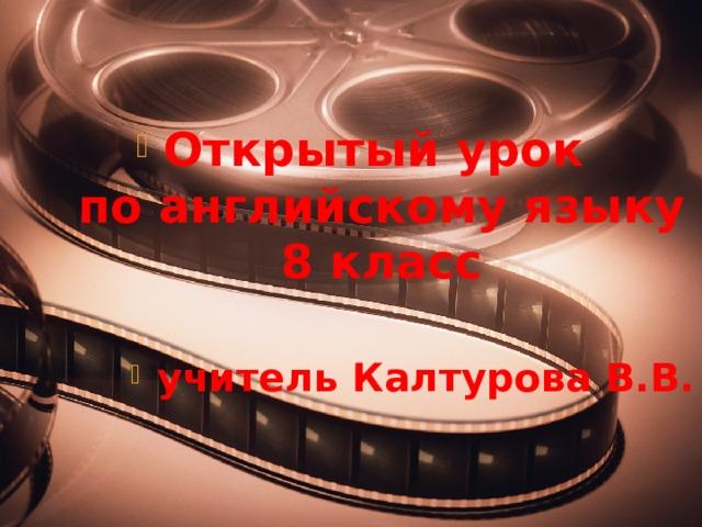 Открытый урок  по английскому языку  8 класс   учитель Калтурова В.В.