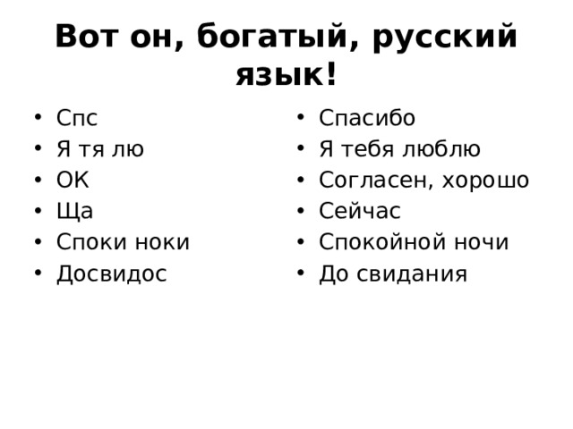 Вот он, богатый, русский язык!