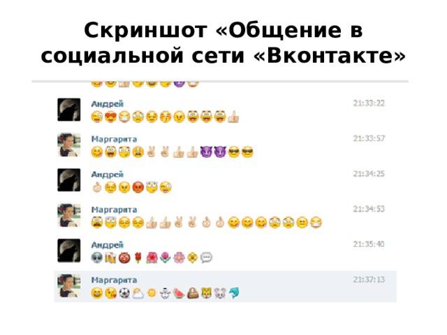 Скриншот «Общение в социальной сети «Вконтакте»