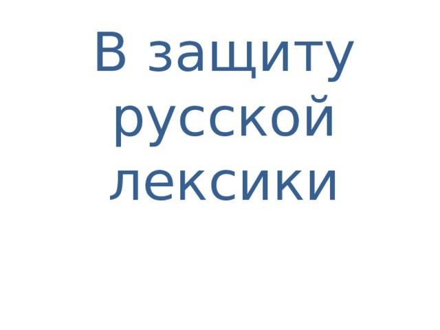 В защиту русской лексики