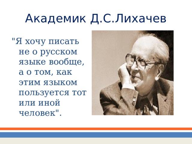 Академик Д.С.Лихачев