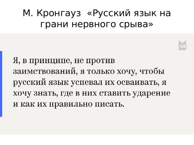М. Кронгауз «Русский язык на грани нервного срыва»