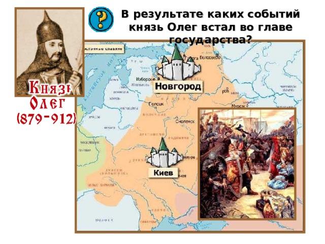 В результате каких событий князь Олег встал во главе государства?