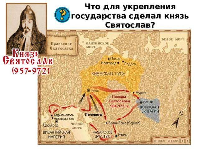 Что для укрепления государства сделал князь Святослав?