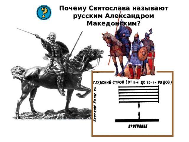 Почему Святослава называют русским Александром Македонским?