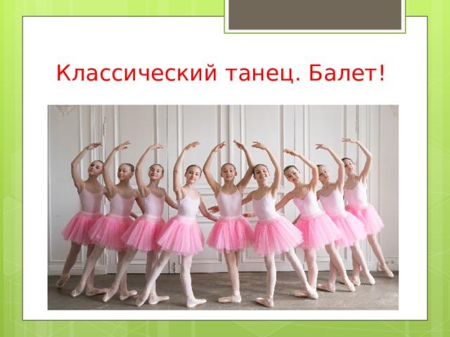 Классический танец. Балет!