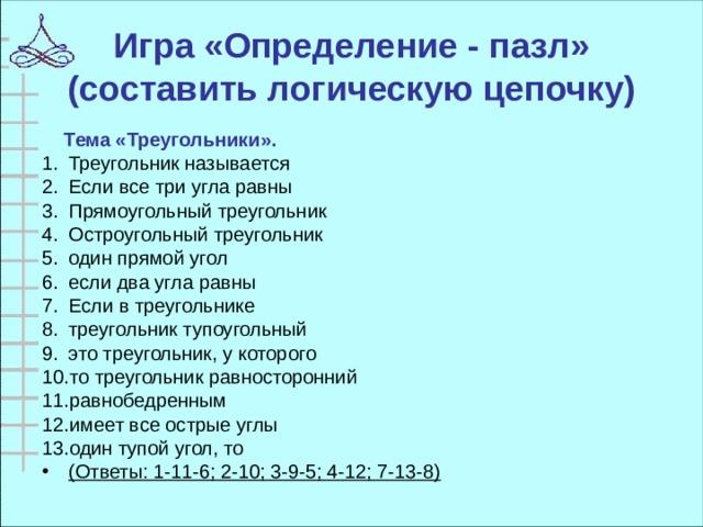 Игра «Определение - пазл»  (составить логическую цепочку)  Тема «Треугольники».