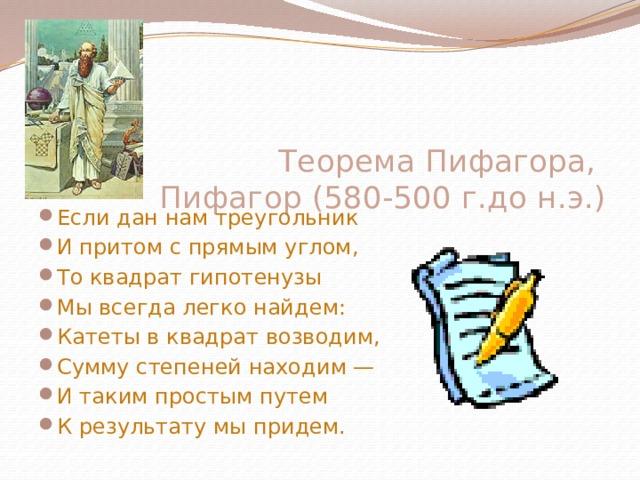 Теорема Пифагора,  Пифагор (580-500 г.до н.э.)