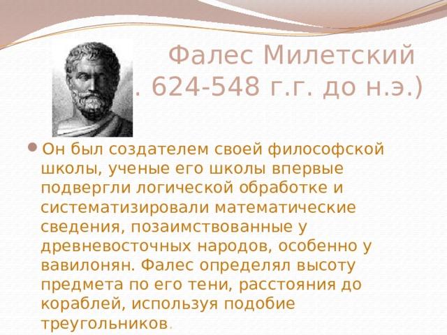 Фалес Милетский  (ок. 624-548 г.г. до н.э.)
