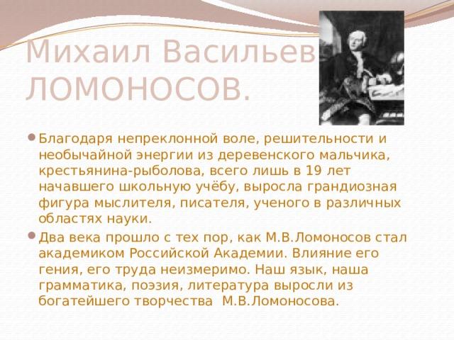 Михаил Васильевич ЛОМОНОСОВ.