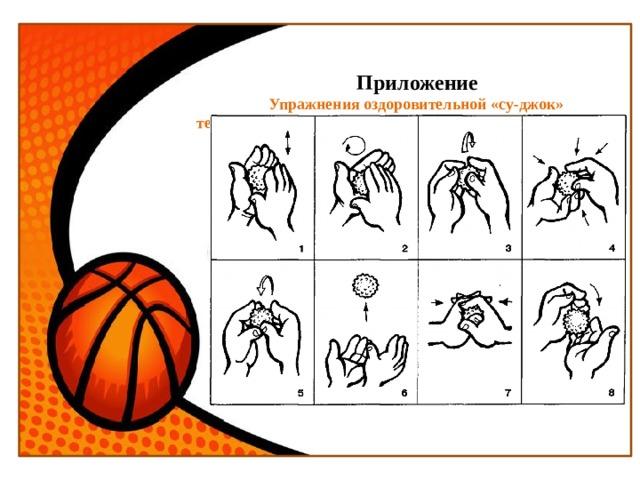 Приложение  Упражнения оздоровительной «су-джок» терапии: