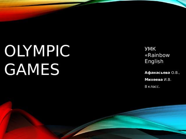 Olympic games УМК «Rainbow English   Афанасьева О.В., Михеева И.В. 8 класс.
