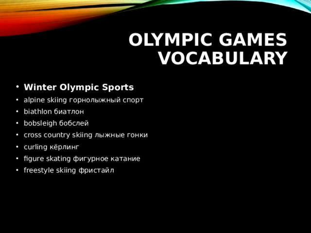 OLYMPIC GAMES VOCABULARY