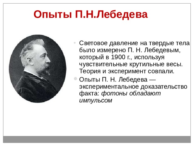 Опыты П.Н.Лебедева
