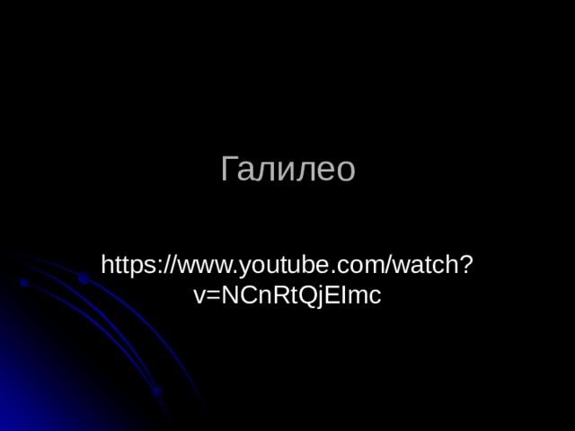 Галилео https://www.youtube.com/watch?v=NCnRtQjEImc