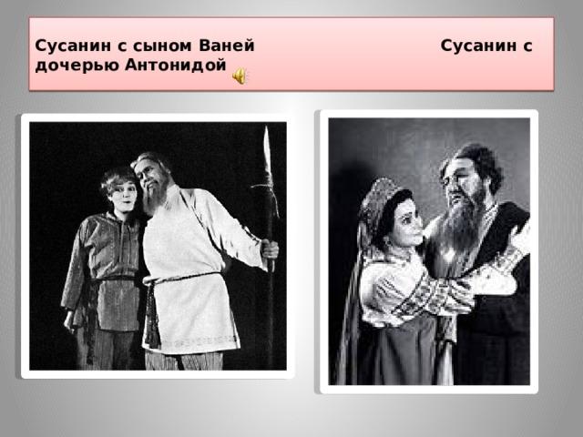 Сусанин с сыном Ваней Сусанин с дочерью Антонидой